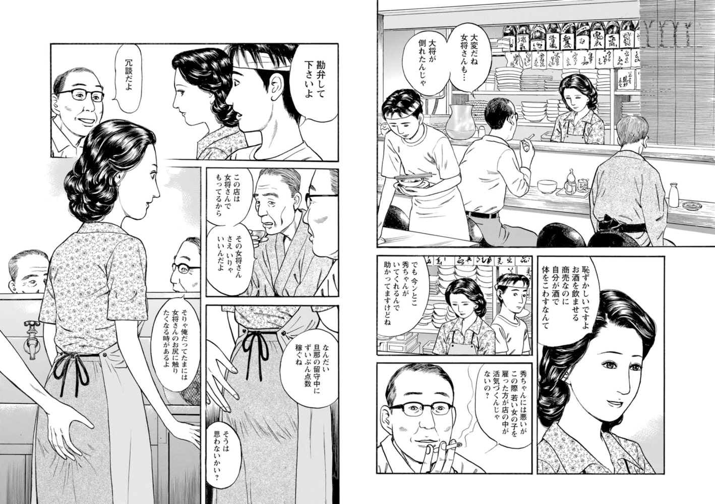 淑女の淫らな男喰い~夕暮れ時の昭和妻~ 5巻