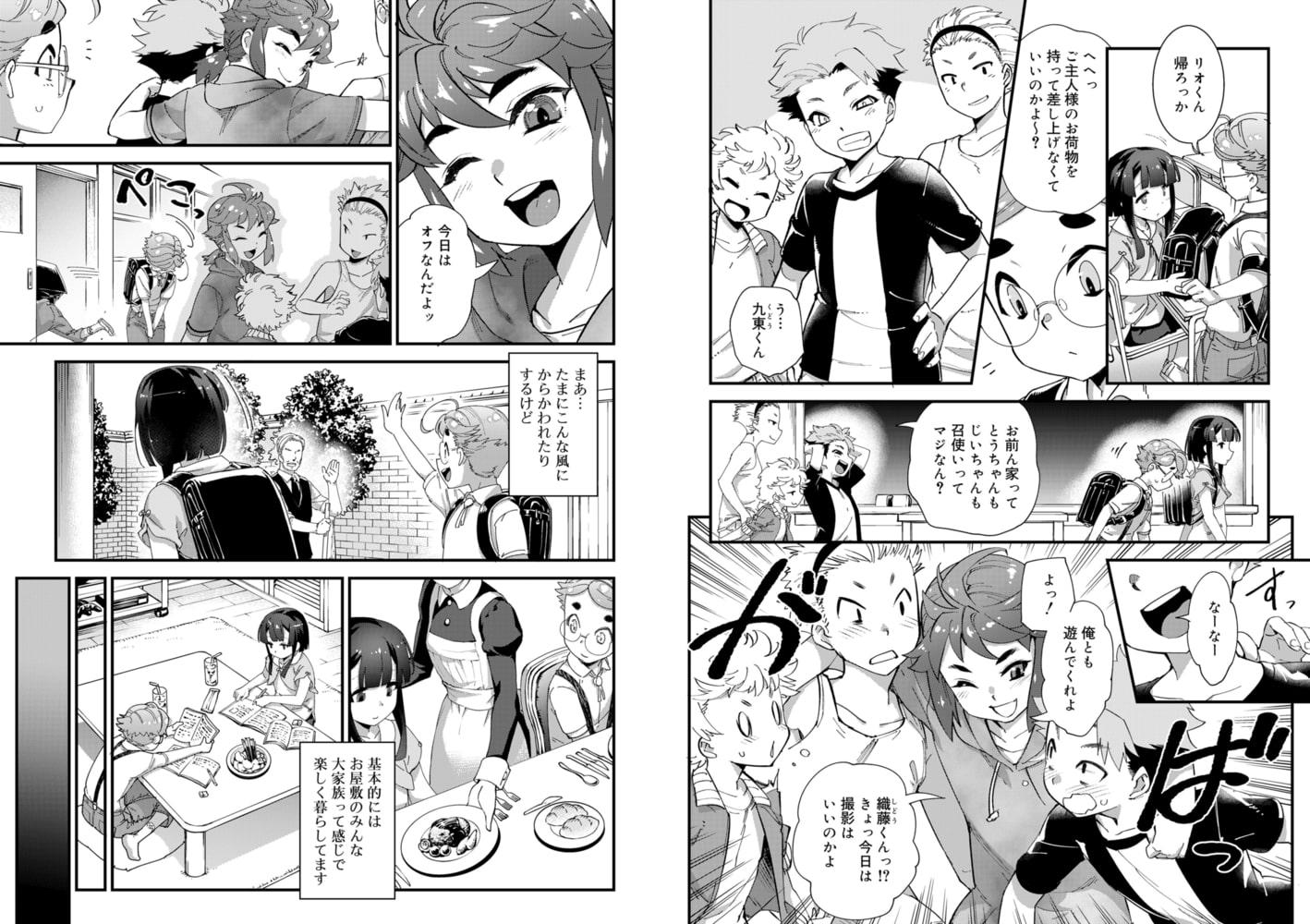好色少年 vol.13