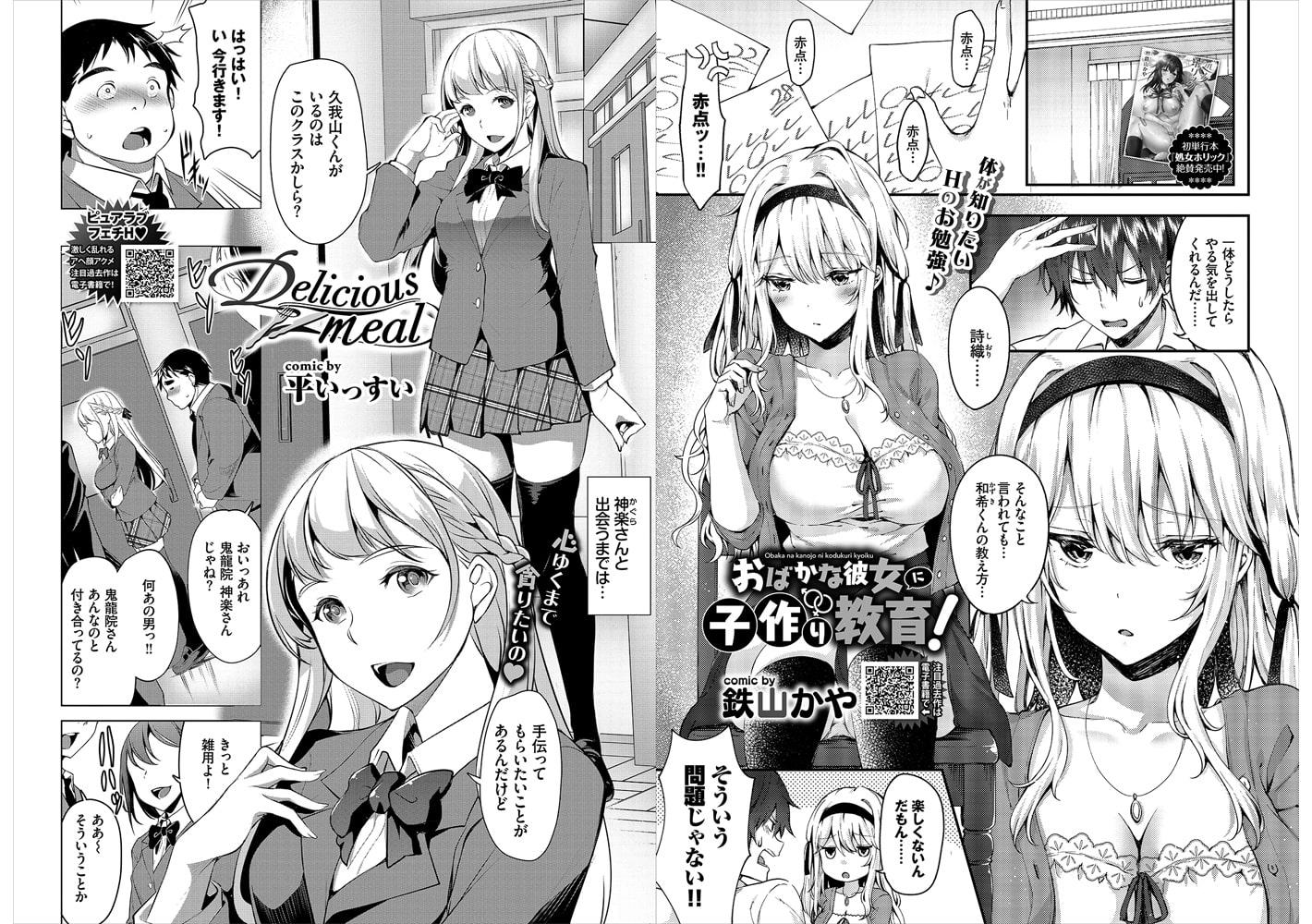 COMIC BAVEL 2019年9月号【特装版】