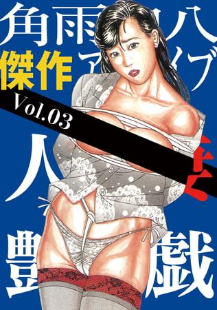 人妻艶戯(3)