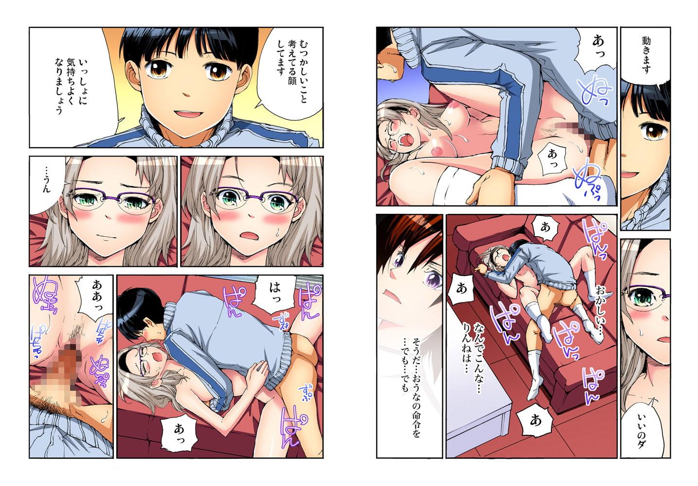 【セット】ヤりたい放題学園祭~全校女子がボクのいいなり! 15