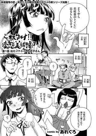 それゆけ!! 変態美術部(1)