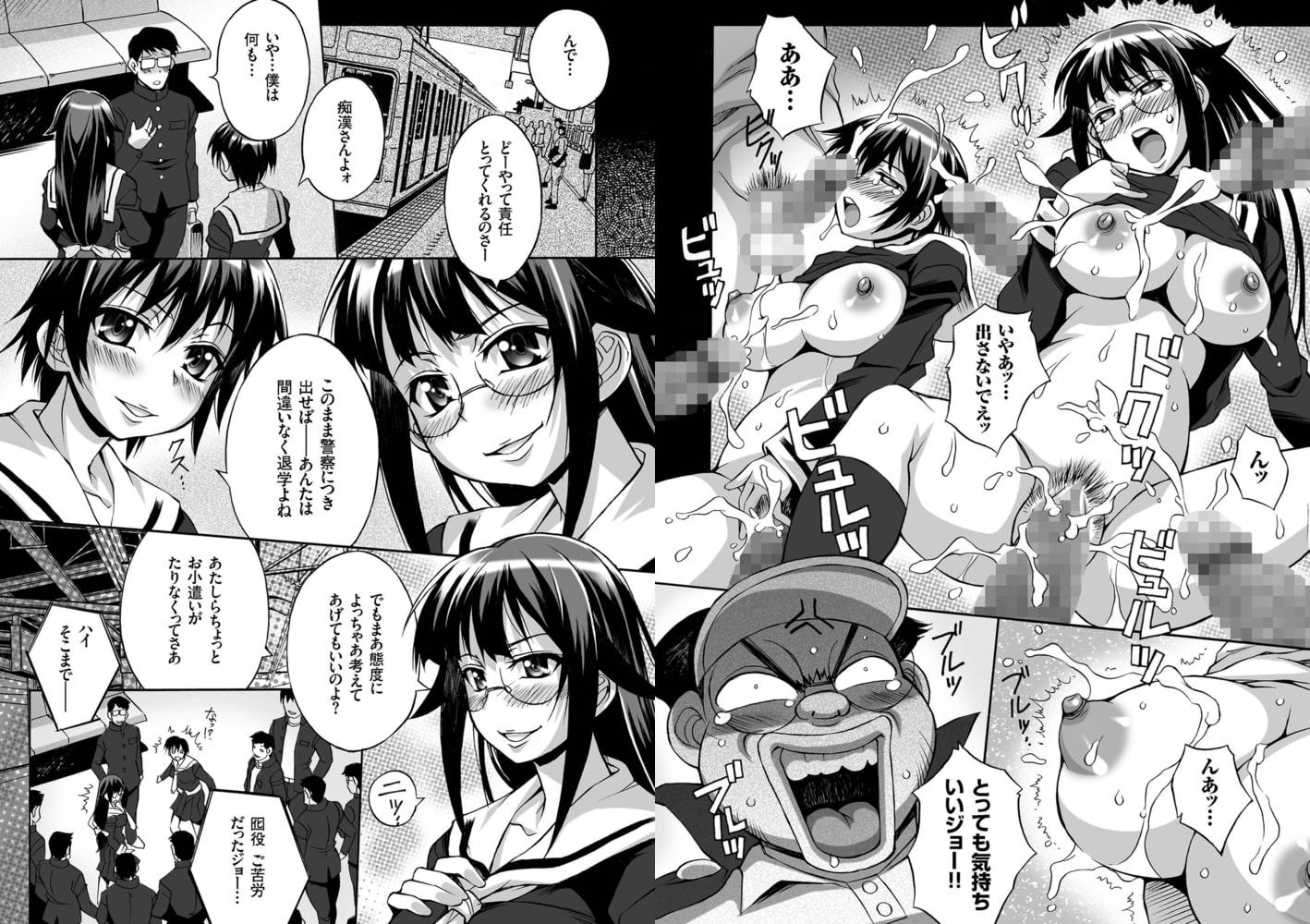 種付け学園 覇悪斗組(2)のサンプル