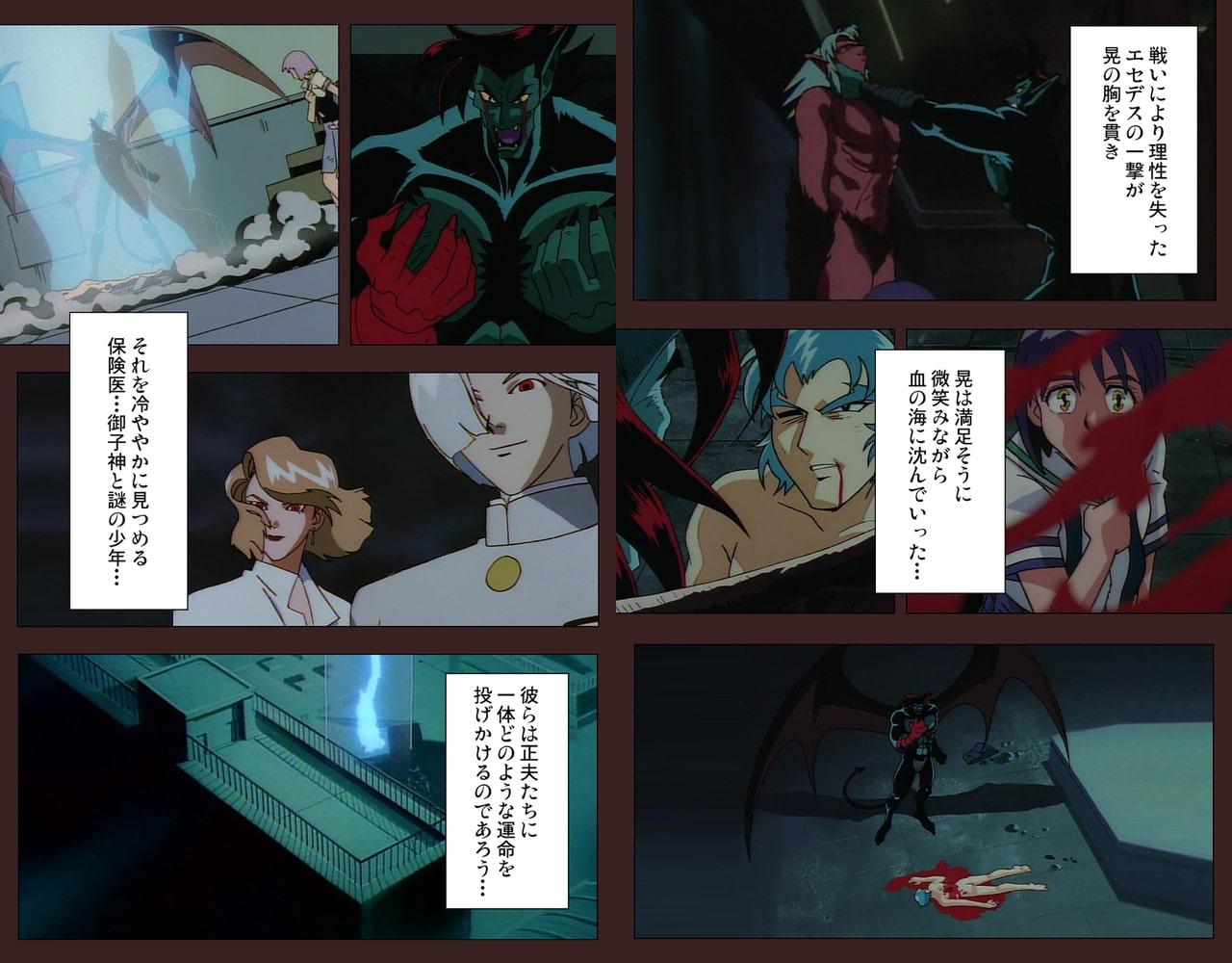 【フルカラー成人版】外道学園 3 Complete版