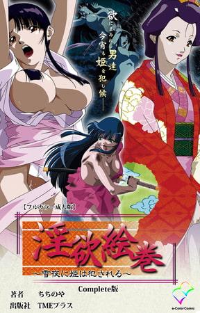 【フルカラー成人版】淫欲絵巻 ~雪夜に姫は犯される~ Complete版