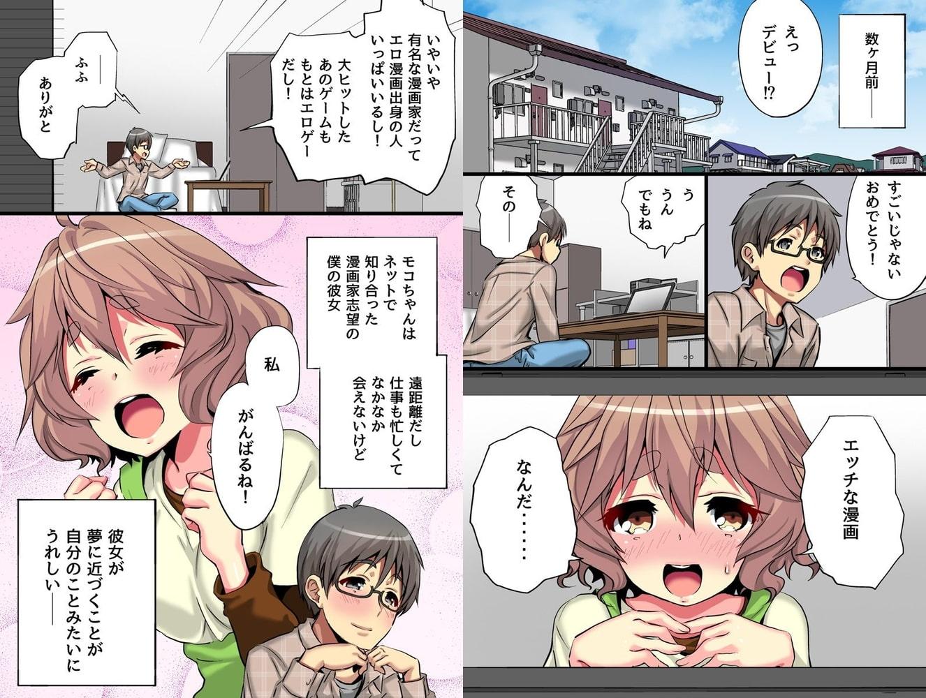 エロ漫画家モコ先生の寝取られイキすぎ生取材