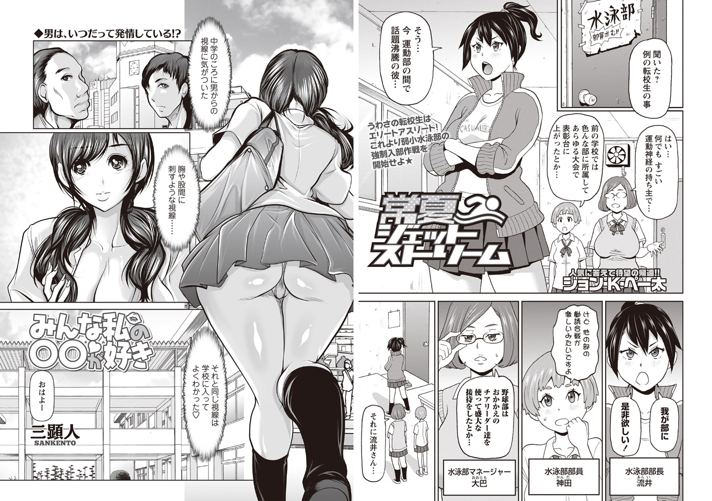 コミックマショウ 2019年9月号