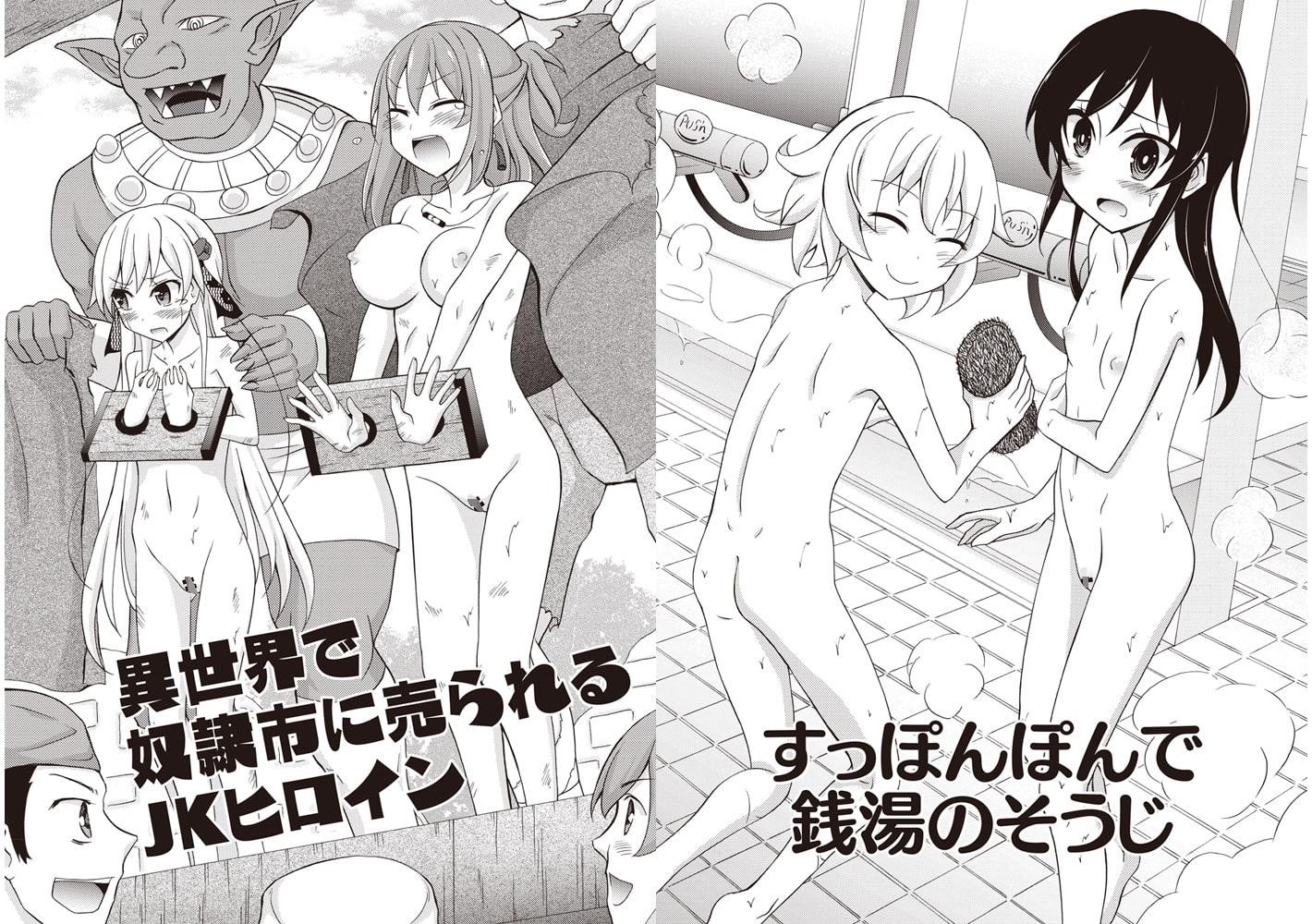 すっぽんぽん少女の露出性活!
