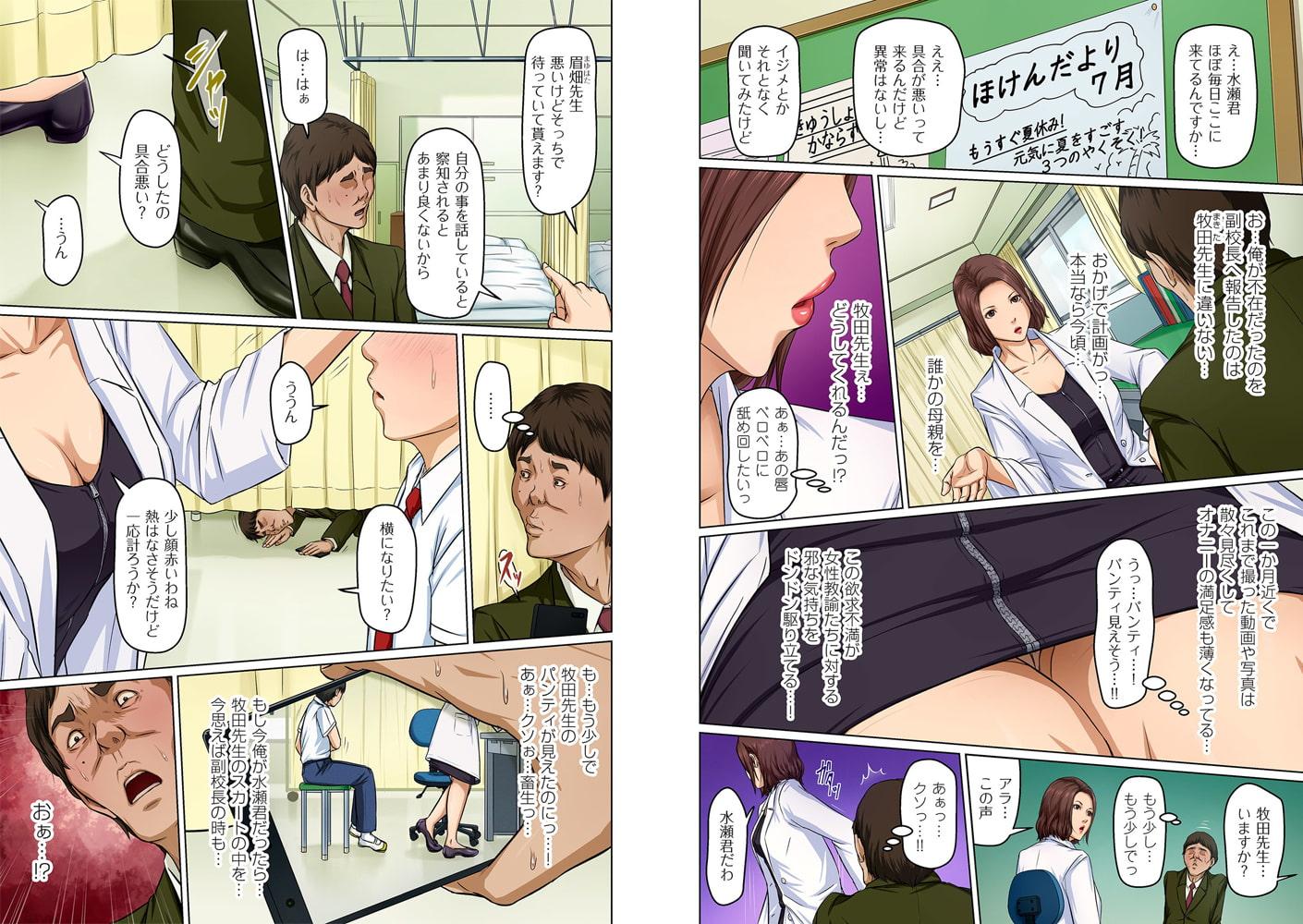 comicクリベロン DUMA Vol.16