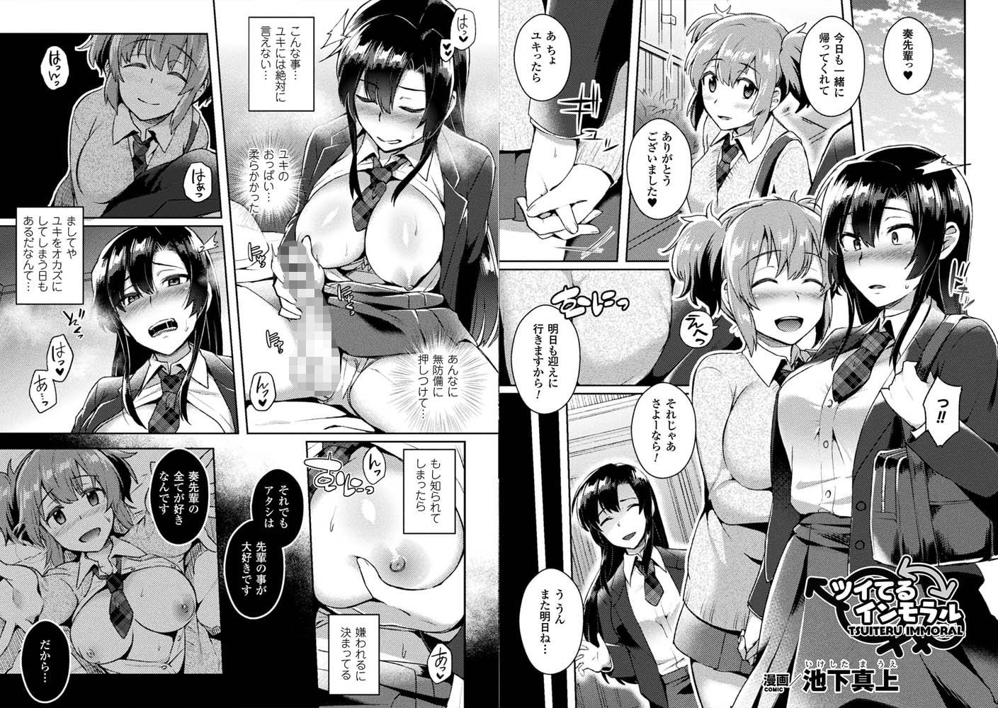コミックアンリアル ザ・ベスト ふたなりコレクション