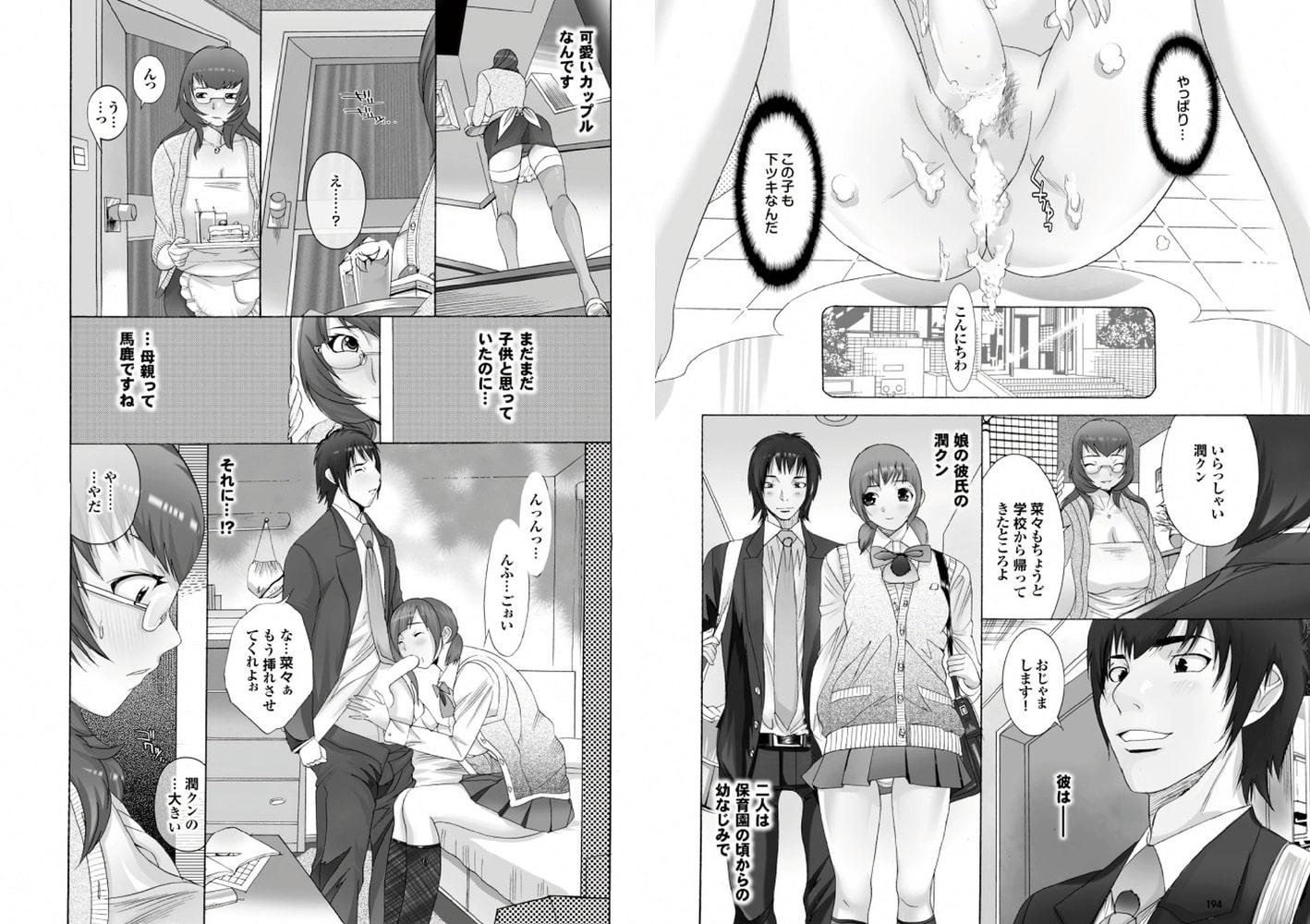 痴熟女【第三集】年下男のウブ肉棒を輪姦してゴックン!?
