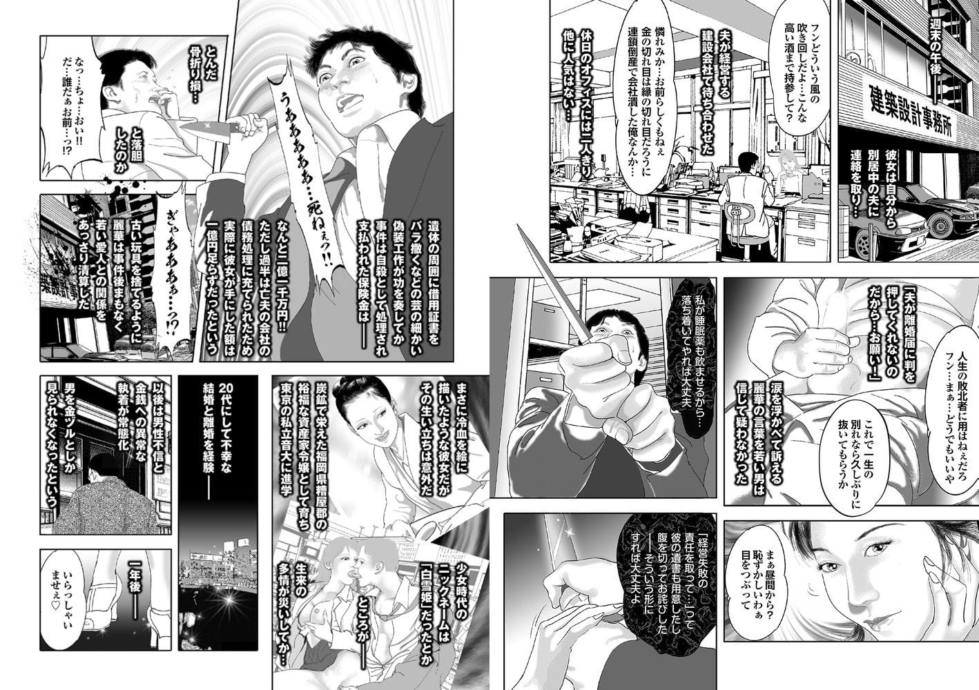 男と女のガチンコ事件簿 昭和・平成・令和…時代の深層を掘るドス黒い報告書