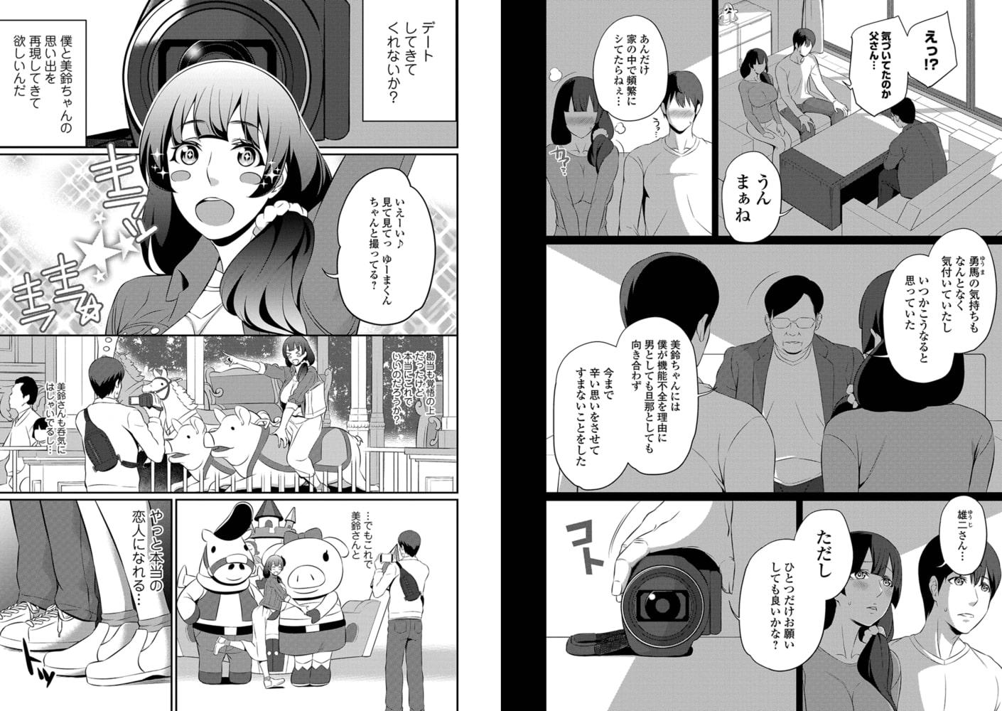 コミック刺激的SQUIRT!! Vol.12
