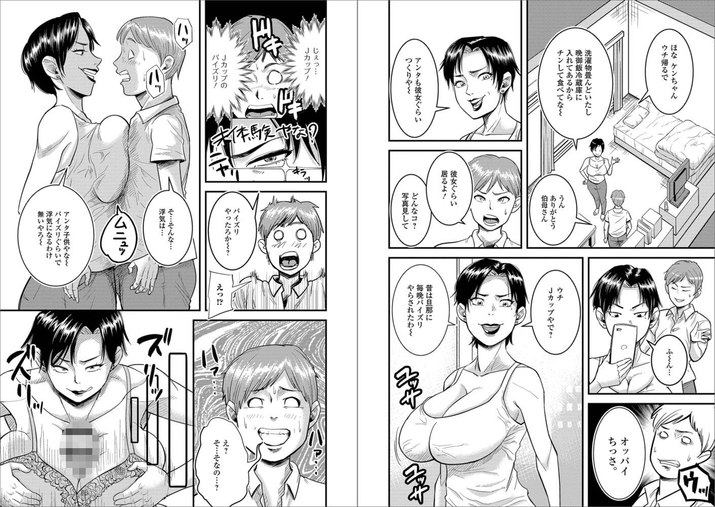Web配信 月刊 隣の気になる奥さん vol.027