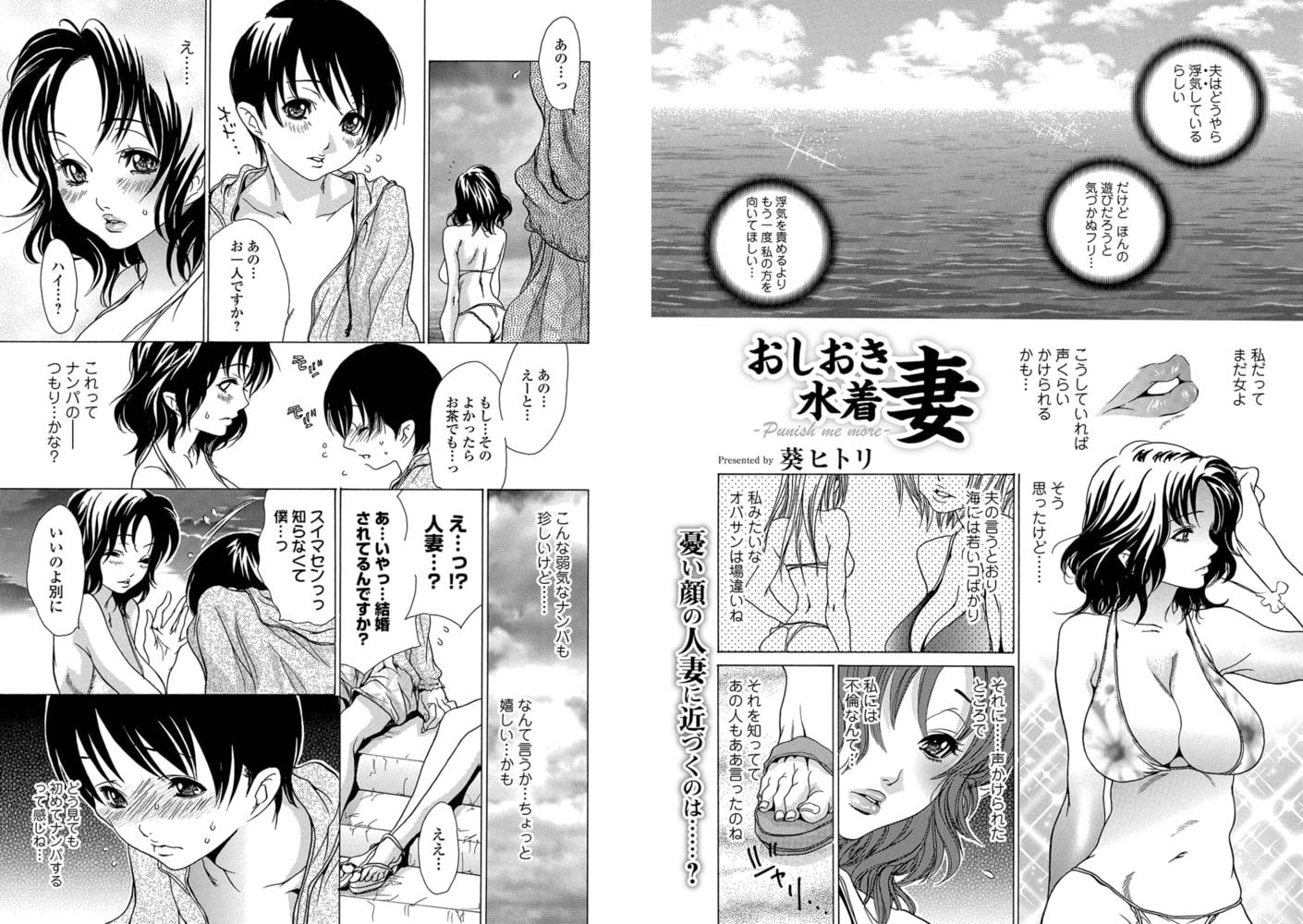 Webコミックトウテツ Vol.42