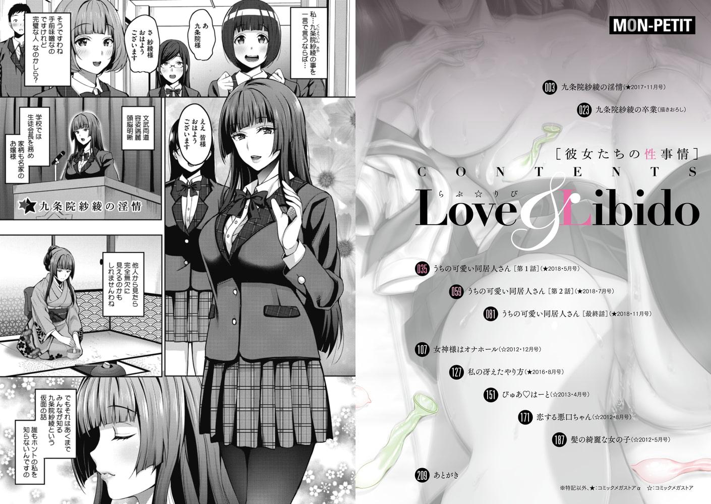 らぶ☆りび Love&Libido 彼女たちの性事情