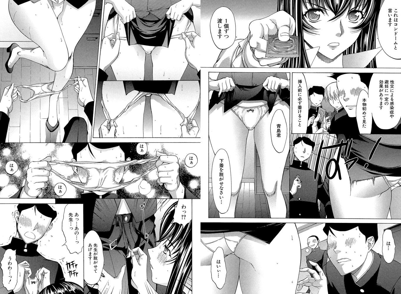 新人女教師 新條優子(下)のサンプル画像