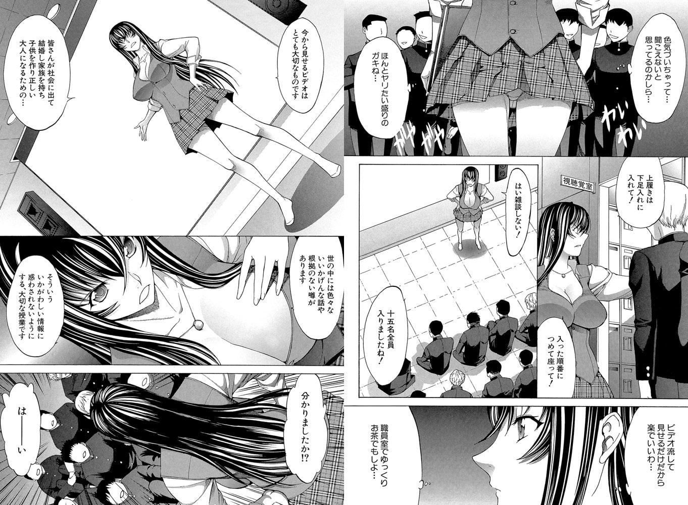 新人女教師 新條優子(下)