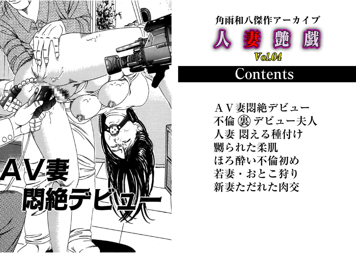 人妻艶戯(4)