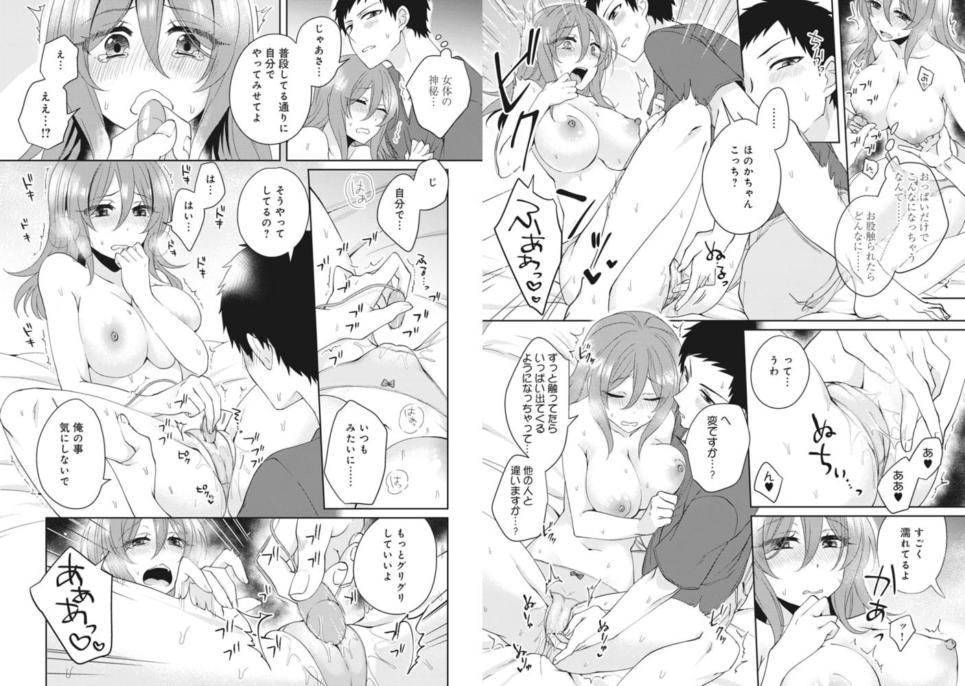 【単行本版】ワケありカノジョの性事情