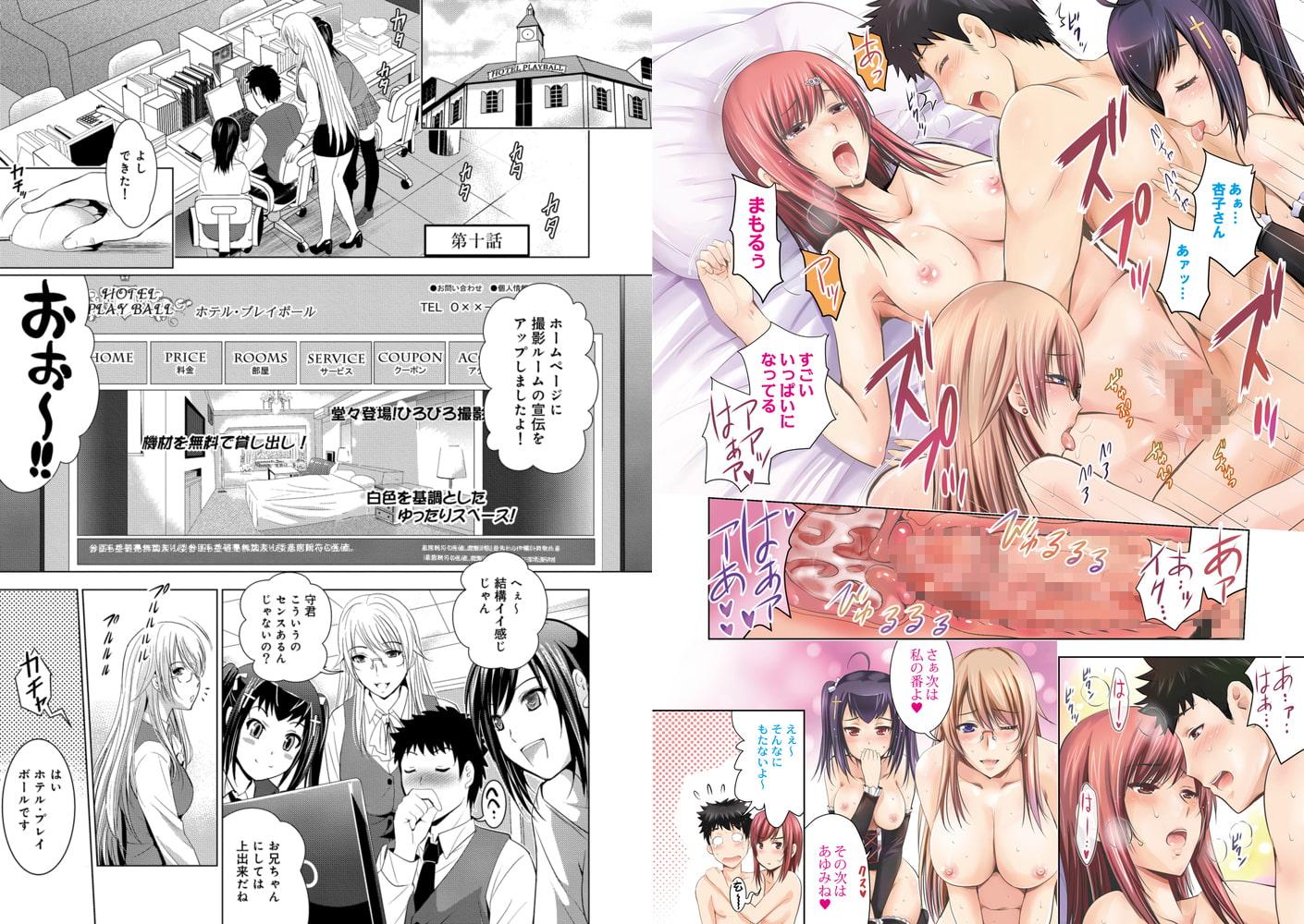 【単行本版】美人三姉妹とラブホ始めましたっ! 下