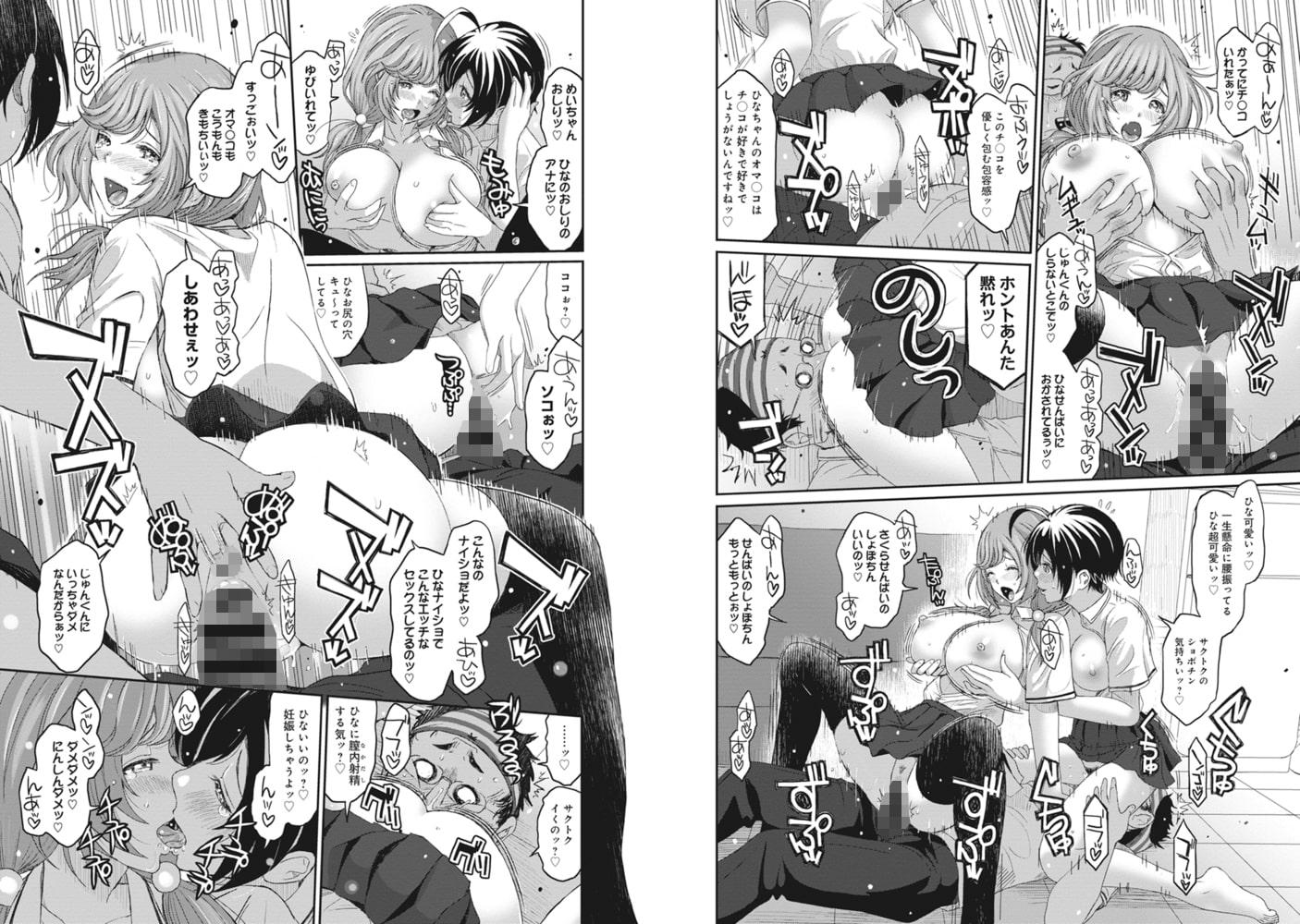 【単行本版】ヒナミックス 下