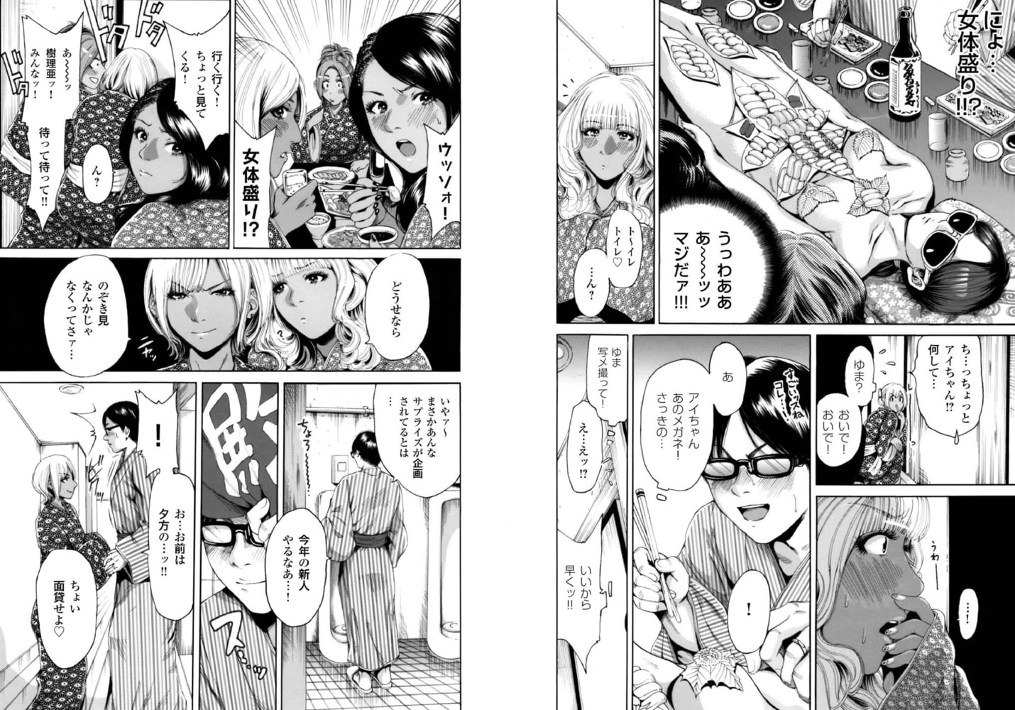 褐色ギャルとヤリ放題!! ~奥森ボウイ初期短編集~