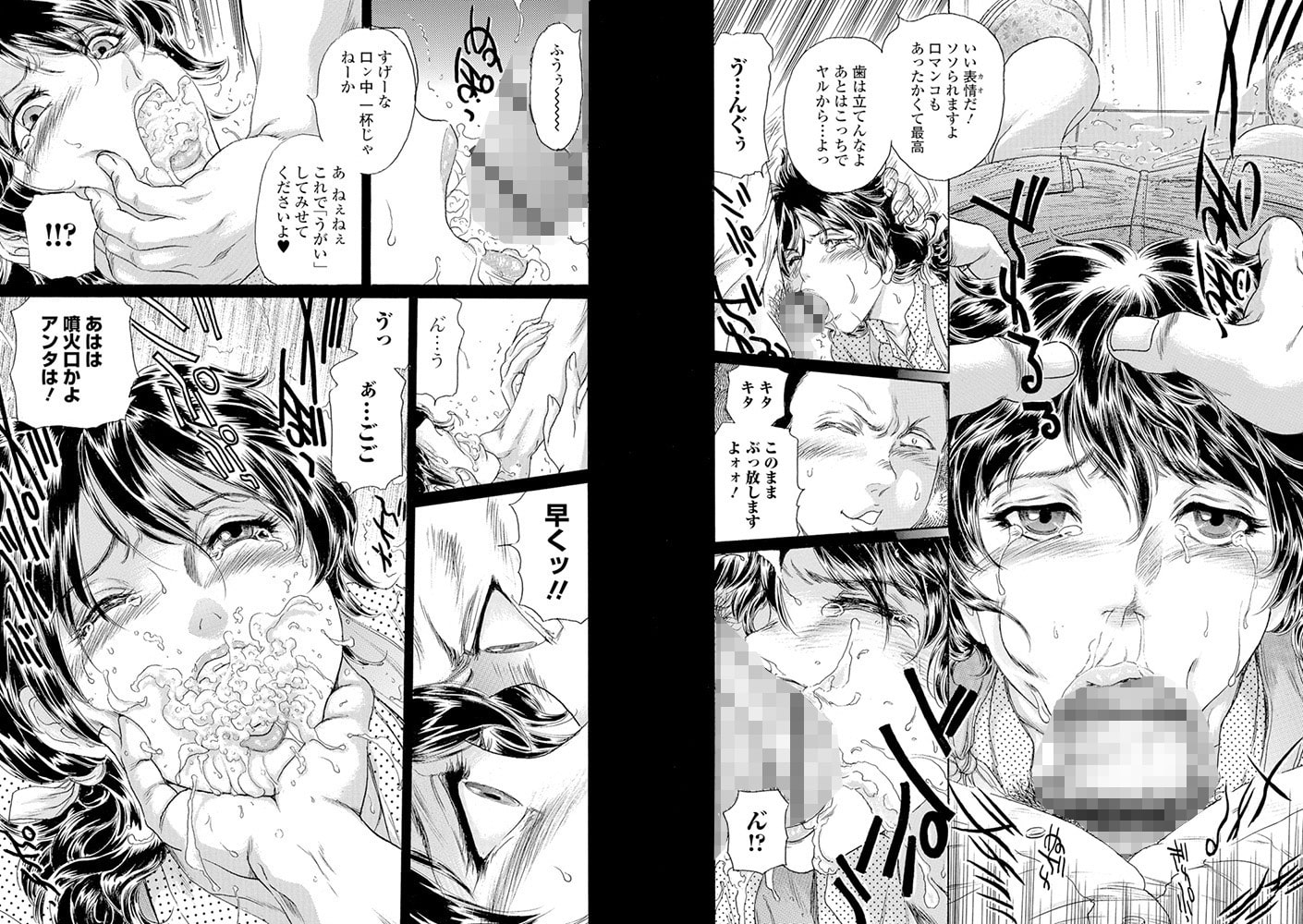 Webコミックトウテツ Vol.21~30 パック