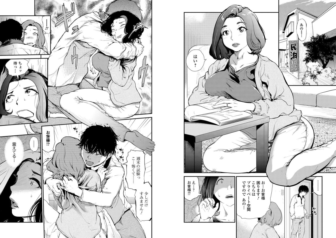 Webコミックトウテツ Vol.31~40 パック