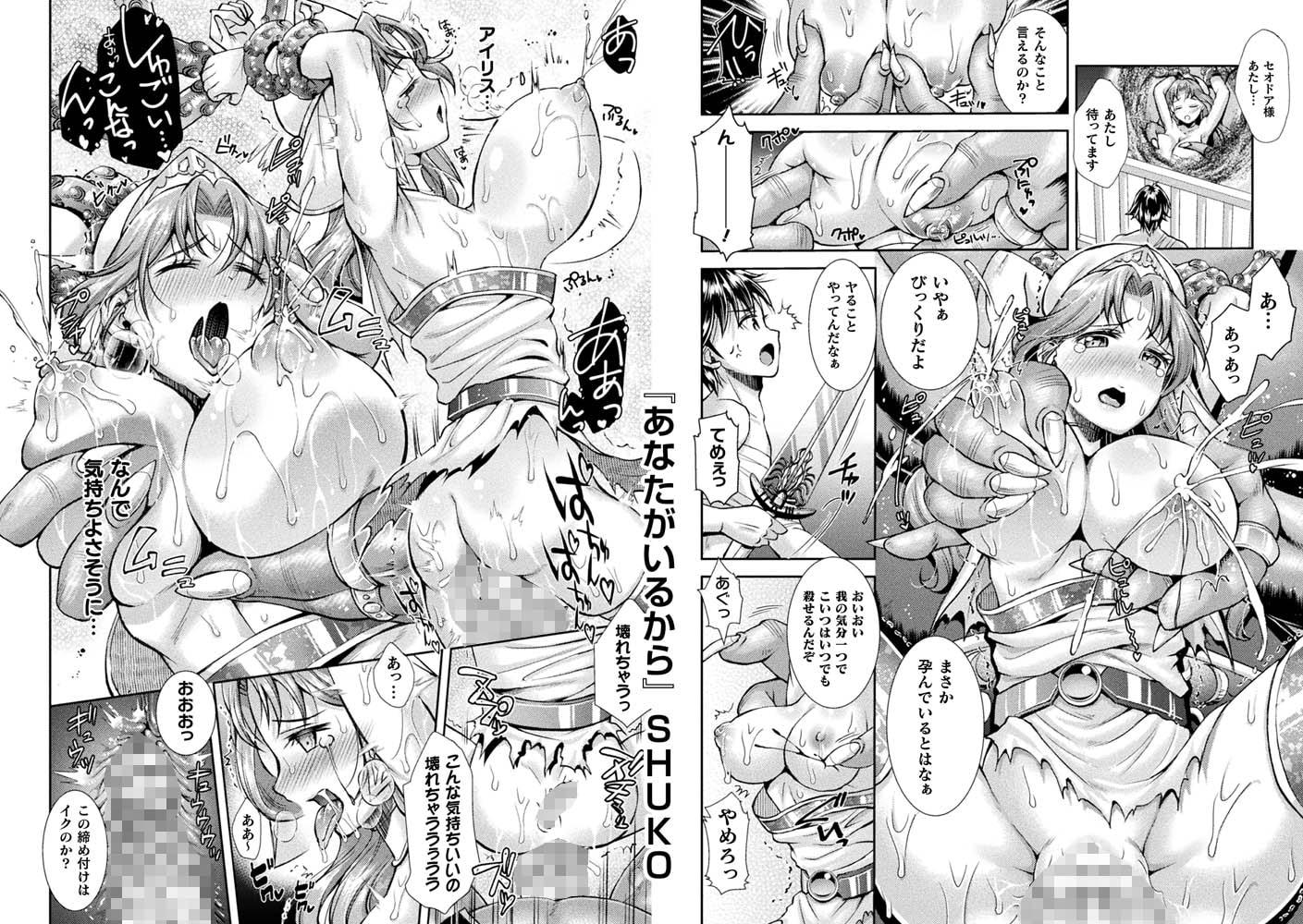 二次元コミックマガジン 肉鎧になった女たちVol.2