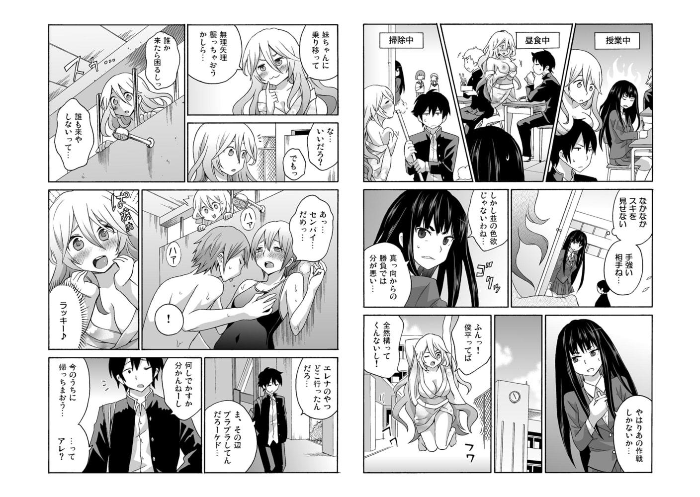 えっちれい~ヤリたい放題イキ放題~【合本版】(2)