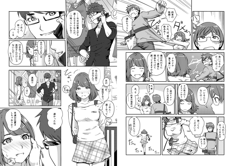 快感チェンジ♂⇔♀~初めては女のカラダで~【合本版】(1)