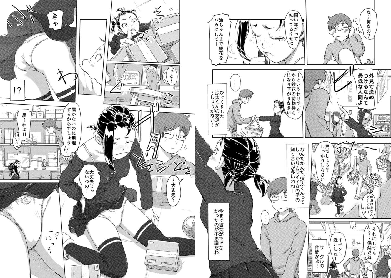 快感チェンジ♂⇔♀~初めては女のカラダで~【合本版】(2)