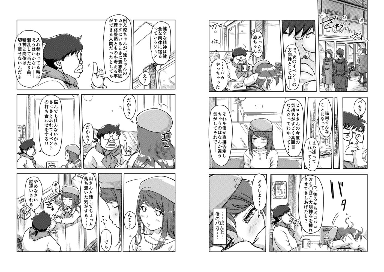 快感チェンジ♂⇔♀~初めては女のカラダで~【合本版】(3)