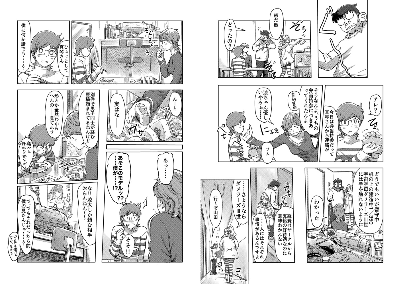 快感チェンジ♂⇔♀~初めては女のカラダで~【合本版】(4)