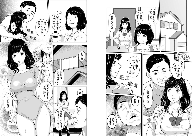 義父のぬるぬるマッサージ~娘のコリを朝からクリクリ~【合本版】(1)