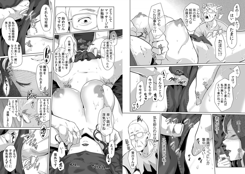 義父のぬるぬるマッサージ~娘のコリを朝からクリクリ~【合本版】(3)