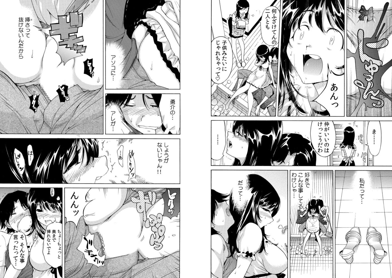 姉ちゃんのアソコに俺のアレが入ってヌケないっ!!【合本版】