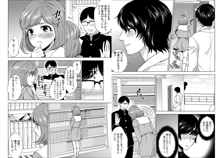 処女JKにセクハラ身体検査~『ココ』の味も診ておこう~【合本版】(2)
