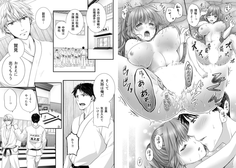 寝技をシテたら…入っちゃった!?~部活中に密着えっち~【合本版】(3)