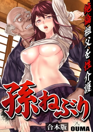 孫ねぶり~絶倫祖父を性介護~【合本版】