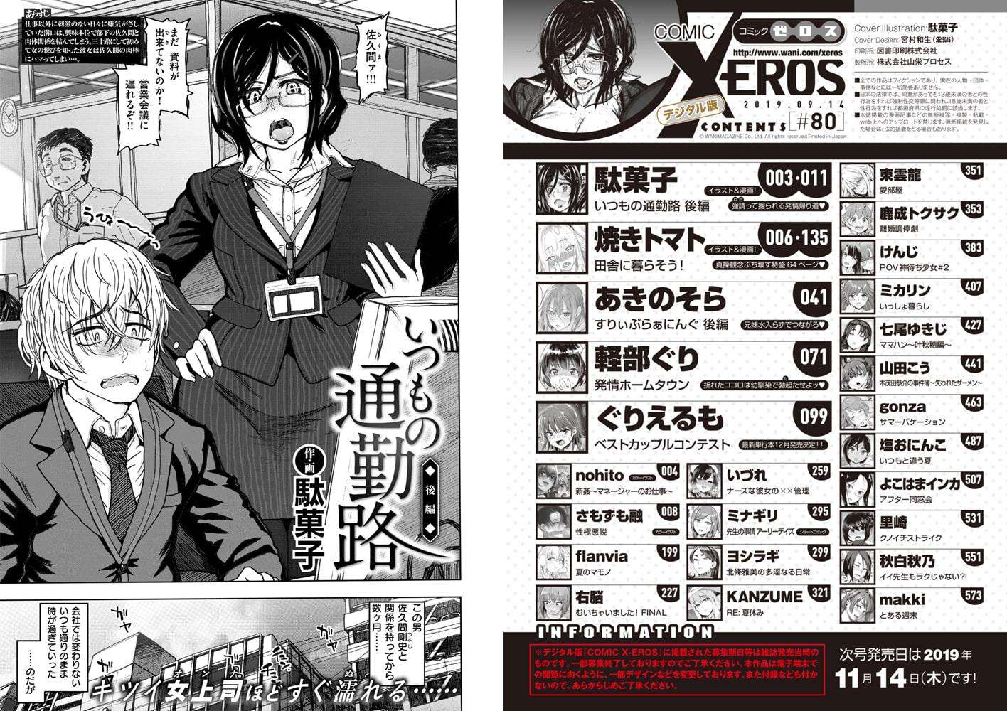 COMIC X-EROS #80