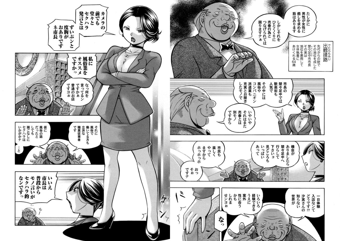 コミックマグナムVol.123
