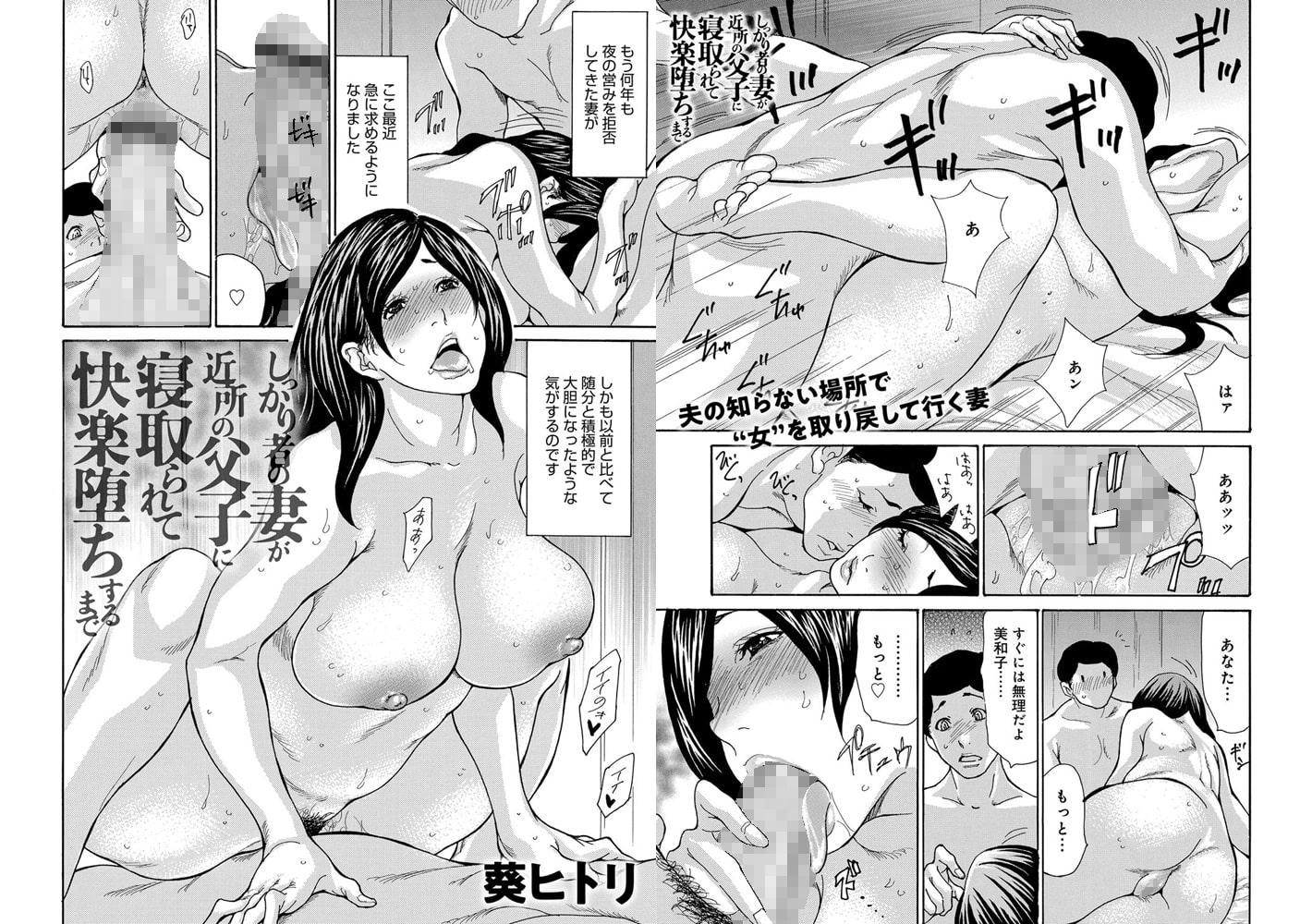 マグナムX Vol.31【美熟妻・春号】のサンプル1