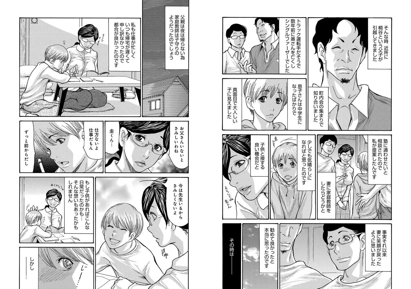 マグナムX Vol.31【美熟妻・春号】のサンプル3