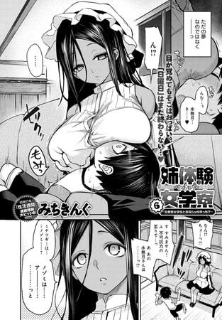 姉体験女学寮(6)
