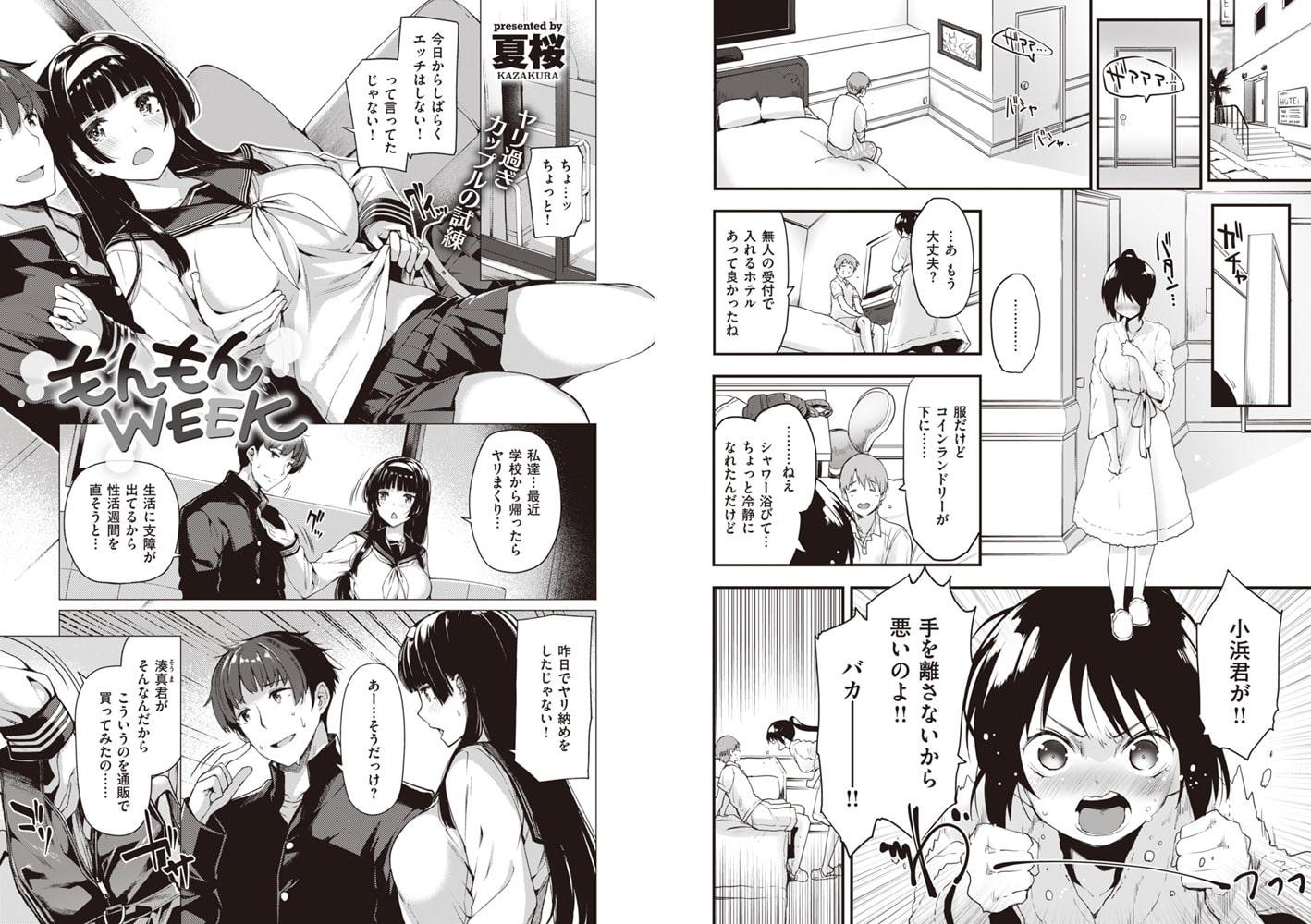 COMIC快楽天ビースト 2019年10月号