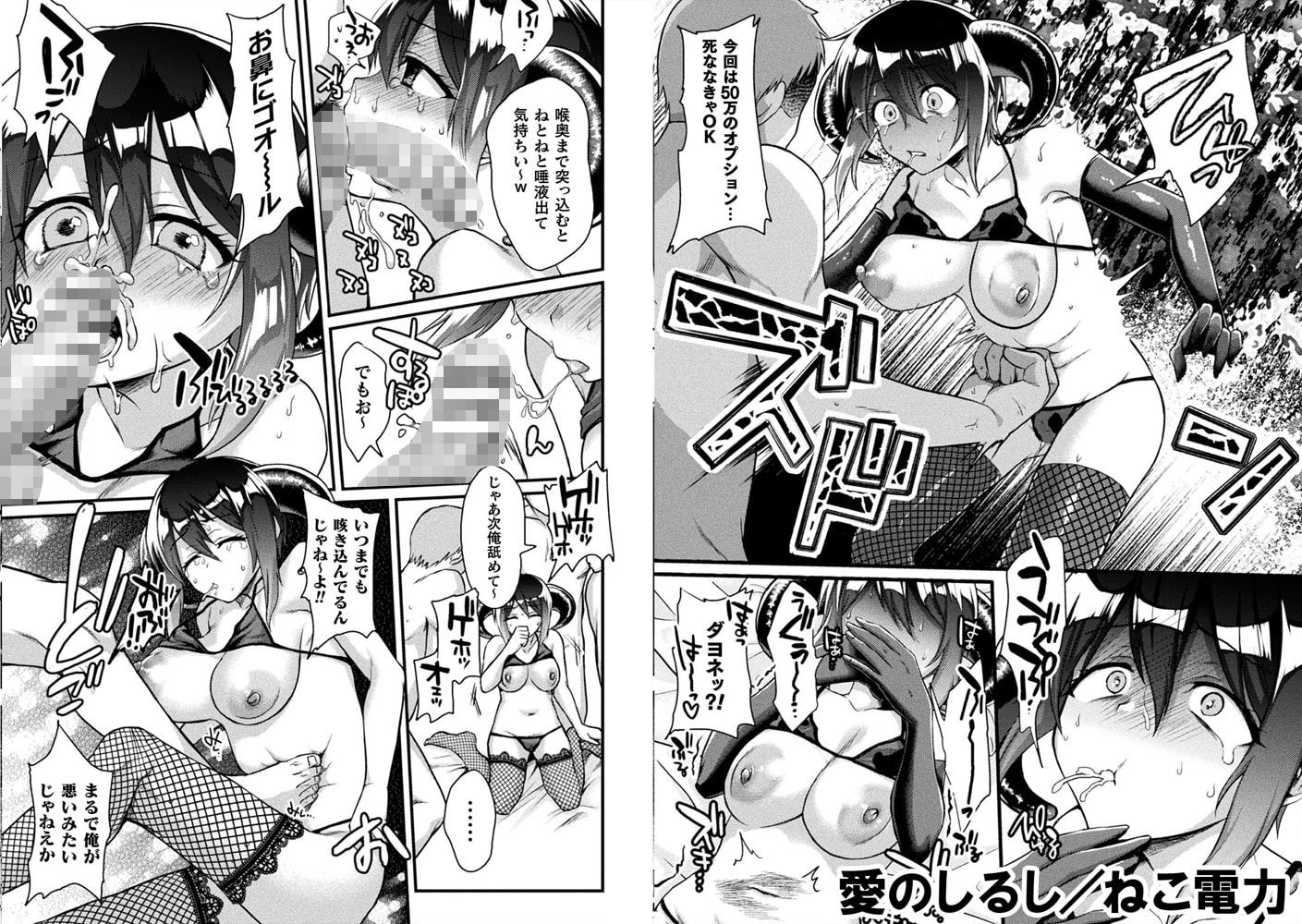 別冊コミックアンリアル 亜人娘をボコ殴りHデジタル版Vol.2~殴打編~