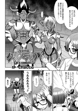 煌装閃姫クリスティア(1)~(2)