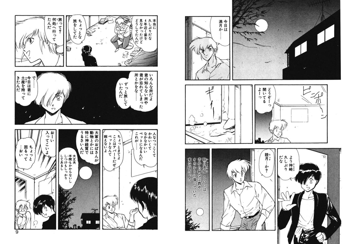 LUNATIC NIGHT(1)